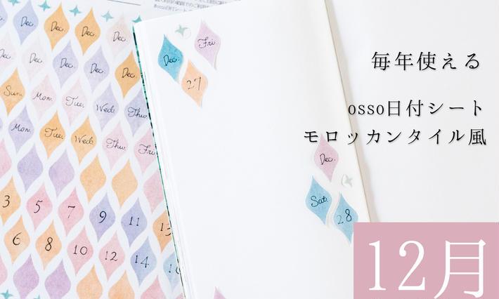 【万年タイプ】モロッカンタイル風日付シート