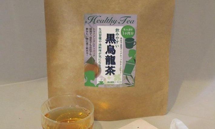 黒烏龍茶 オリジナル