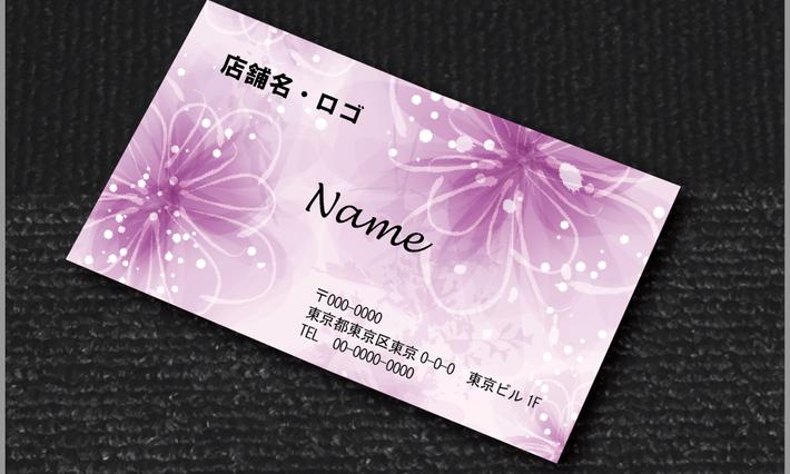 名刺★花柄デザイン