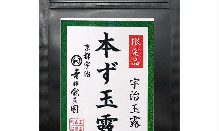 日本遺産認定 本ず玉露