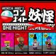 【プラ】ゲームマーケット春2016  ワンナイト人狼 スピンオフver「ワンナイト妖怪」