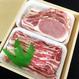 【ギフトセット】高品質庄内豚 ロース・バラスライス