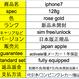 iphone7 128g rose gold 新品未開封 sim free/unlock 日本版正規品 japan apple activate後メーカー1年保証