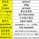 iphone7 256g jet black 新品未開封 sim free/unlock 日本版正規品 japan apple activate後メーカー1年保証 fully equipped