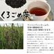 北海道産 くろこめ茶1袋 ※送料込
