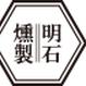 明石 スモークナッツ 460g (大ビン)