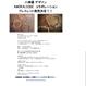 八神 蓮 デザイン AMORALCODE コラボ ブレスレット受注販売