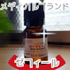 「美容液」と呼べる美容オイル ローズヒップ油