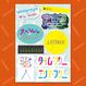 aosansyo × ki_moi ラジオにまつわるシールセット
