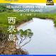 4Kカメラ映像  【Healing Blue ヒーリングブルー】  癒しの絶景 3 西表島〈動画約60分〉ポストカード10種付属