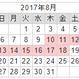 ☆ご注文の際の注意点・発送スケジュール☆