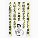 「ロゴマークを軸とした展開。」が特長のグラフィックデザイナー永井弘人による、「日常とデザインの間口を拡げる雑文集。」【 電子書籍:PDF版・EPUB版のセット 】