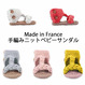 mamy factory 手編みベビーサンダル (14256)