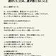 綾瀬の父の凶方位確認表(PDFダウンロード版)
