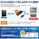 LANアダプター(Gigabit対応)