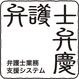 弁護士弁慶(スタンドアローン版/サーバ・クライアント版)