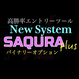 New System SAQURA plus