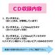 卒園ソング「だいすきだよ。」数量限定CDシングル《楽譜付き》 ※必ず商品説明欄をご確認ください。