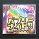 バブリーナイト!!【椙BRIDGE! オリジナルCD】