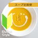2.初めての方のライトコース『健康スープ定期便』