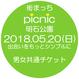2018.05.20(日) 街まっち ピクニック@明石市 明石公園 春を満喫しながら婚活恋活しましょ。