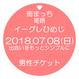 2018.07.08(日)  街まっち 夏恋@姫路城近く イーグレひめじ 恋活婚活パーティー 男性チケット