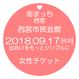 2018.09.17(祝月) 街まっち  秋恋@西宮市民会館 恋活婚活パーティー 女性チケット