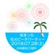 2018.07.28(土)  街まっち 夏恋 花火 @明石市 林崎松江海岸ビーチ  花火をしながら恋活婚活しましょ。