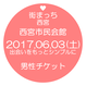 2017.06.03(土) 街まっち  夏恋@西宮市民会館 恋活婚活パーティー 男性チケット