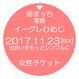 2017.11.23(祝木)  街まっち 秋恋@姫路城近く イーグレひめじ 恋活婚活パーティー 女性チケット