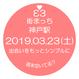 2019.03.23(土) 街まっち ふれんず 無料だよ。 毎週土曜日に神戸駅で待ち合わせ。 男性3名+女性3名以上で開催!