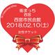 2018.02.10(土) 街まっち  バレンタイン 冬恋@西宮市民会館 恋活婚活パーティー 女性チケット