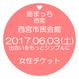 2017.06.03(土) 街まっち  夏恋@西宮市民会館 恋活婚活パーティー 女性チケット