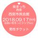 2018.09.17(祝月) 街まっち  秋恋@西宮市民会館 恋活婚活パーティー 男性チケット