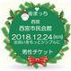 2018.12.24(祝月) 街まっち  冬恋@西宮市民会館 恋活婚活クリスマスパーティー 男性チケット