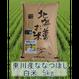 平成29年 北海道東川町産 ななつぼし  白米(P次)5kg
