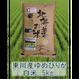 平成29年 北海道東川町産 ゆめぴりか  白米(M次)5kg