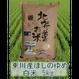 平成29年 北海道東川町産 ほしのゆめ 白米(P次)5kg