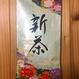 ★希少品種★種子島松寿  新茶 2017年産 organic japanese tea shoju