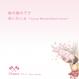 インディーズ2ndシングル(会場限定版)「桜の樹の下で / あいたいよ 〜Love Remembers love〜」