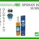 スパシャンイズム サマー 夏の香りとひんやりクールな洗車を! SPASHAN ISM 2018SUMMER