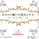 Coaching♡Jewelry【願望達成・成功】ブレスレット/コーチングブック