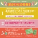 Sunny Land -framboise (CO912467 B)【ダブルガーゼ】
