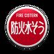 【防火水そう】缶バッヂ