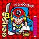 ロビン・ゴッド 黄プリズム / ベン・K・ゴッド赤プリズムシール2枚組セット