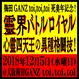 【トークライブ】「霊界バトルロイヤル~心霊四天王の異種格闘技!」