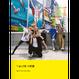 公式フォトブック Tigh-Z旅 大阪編 ※通販限定 未公開写真付き