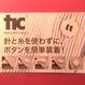 針と糸を使わずにボタンがつけられる!魔法の道具【tic】【ホワイト】1pack(4個入り)