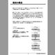 【受講チケット】営業研修「DORONKO」