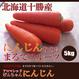 8月より出荷開始【販売予約受付中】 北海道新得産 げんちゃんにんじん 【秀品5kg】